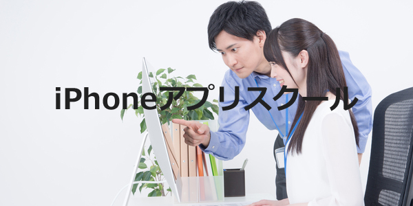 iPhoneアプリスクール