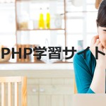 PHP学習サイト