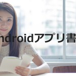 Androidアプリ書籍
