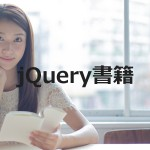 jQueryの本・参考書の評判
