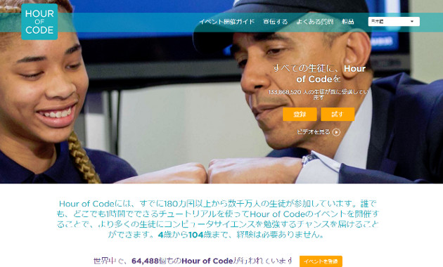 hour of codeの口コミ・評判