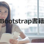 Bootstrapの本・参考書の評判