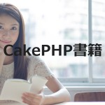 CakePHPの本・参考書の評判