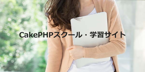CakePHPスクール・学習サイト