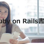 Ruby on Rails書籍