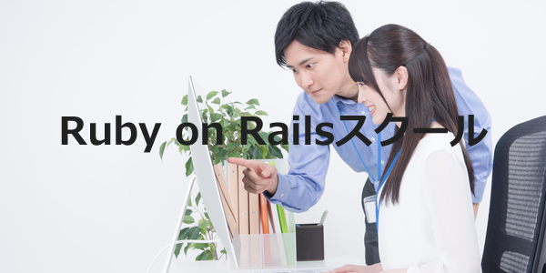 Ruby on Railsスクール