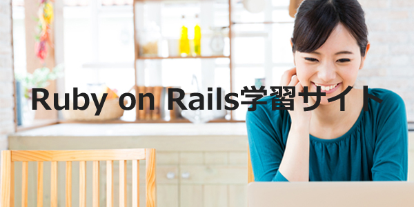 Ruby on Rails学習サイト