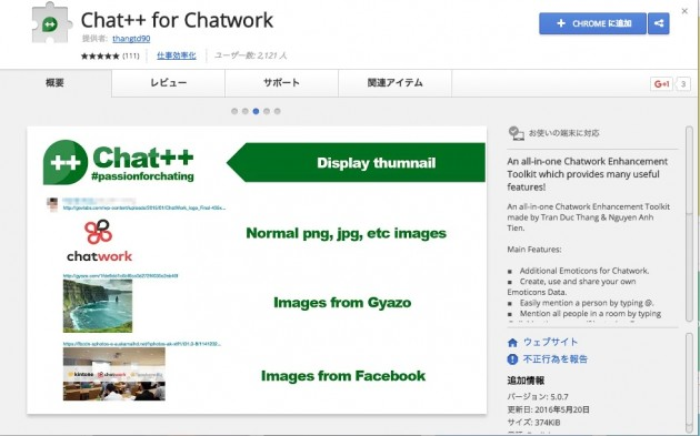 Chat++ for Chatwork