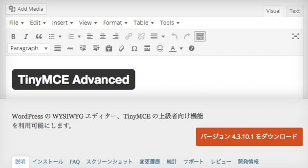 TinyMCE Advanced — WordPress Plugins