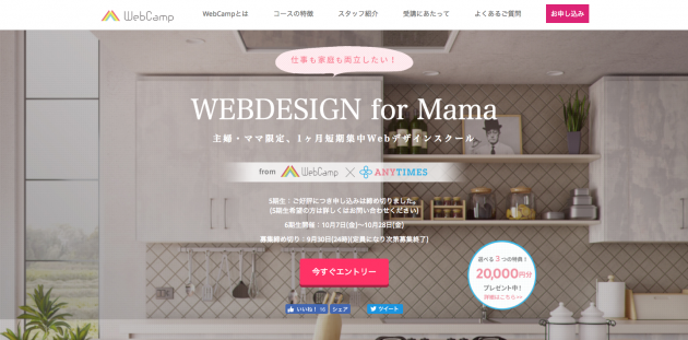 WebCamp for Mama