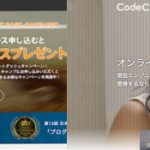 TECH::CAMPとCodeCampの比較