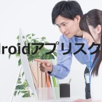 Androidアプリスクール