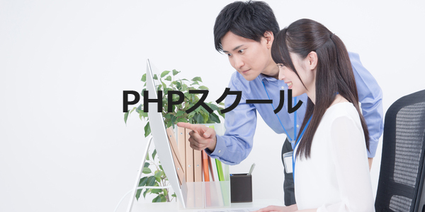 PHPスクール