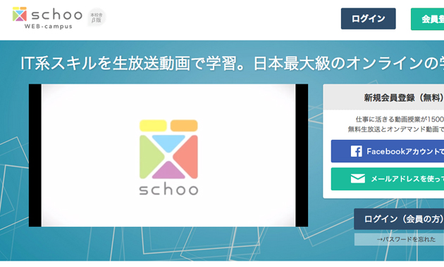 schoo - Bootstrapを学べるスクール・学習サイト5選