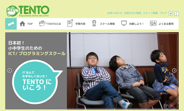tento - Scratchを学べるスクール・学習サイト5選