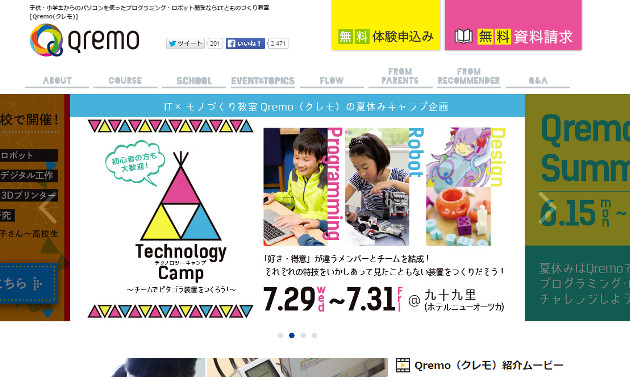 qremo - Scratchを学べるスクール・学習サイト5選