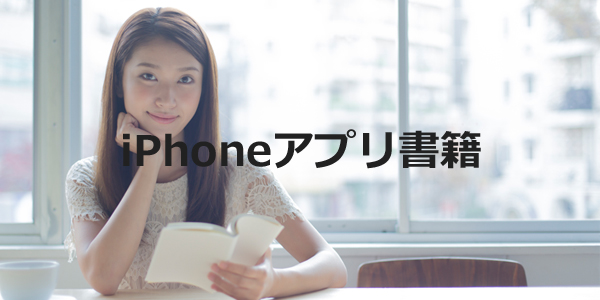 iPhoneアプリ書籍