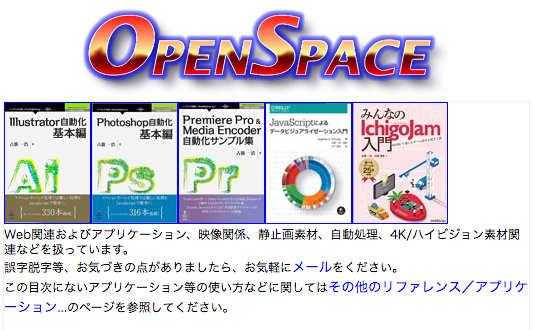OpenSpace  - Photoshop学習サイト・チュートリアル5選
