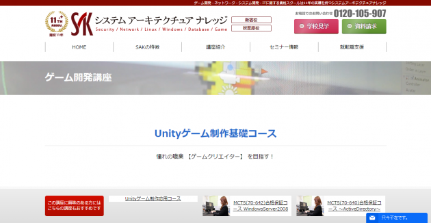 systemarchitectureknowledge gamecourse e1474856709853 - 初めてのプログラミング学習にUnityが最適な理由
