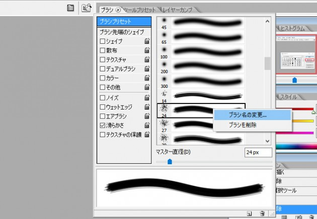 photoshop_brush006