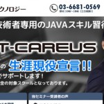 IT CAREUS 150x150 - IT-CAREUSの口コミ・評判