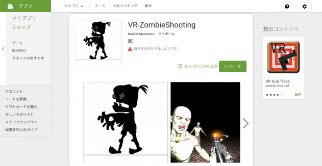 VR ZombieShooting Google Play の Android アプリ