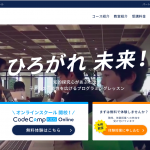 codecampkids 150x150 - CodeCampKIDS(コードキャンプキッズ)の口コミ・評判